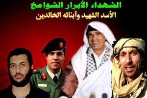 gaddafis family
